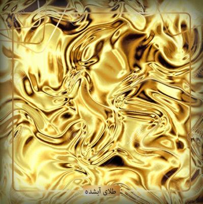 سکه و طلای آبشده
