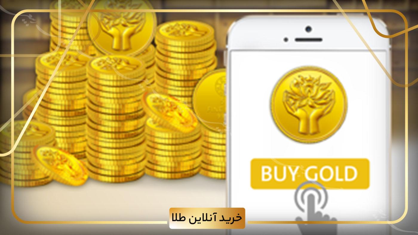 خرید آنلاین طلا