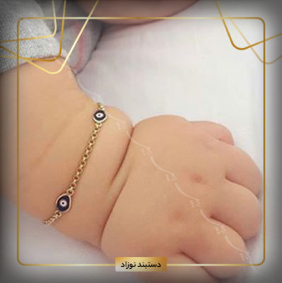 دستبند طلا برای نوزاد