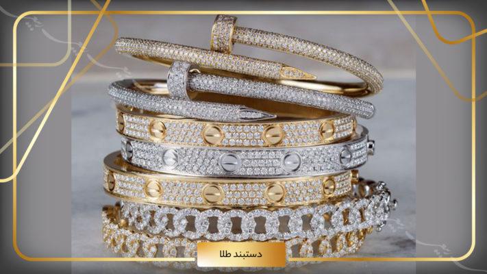 5 نکته اساسی برای انتخاب دستبند طلا مناسب با سلیقه خود
