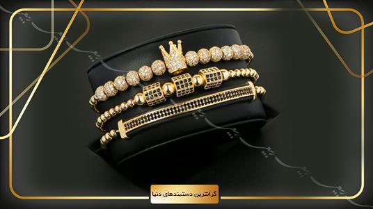 گران قیمت ترین دستبند های طلا