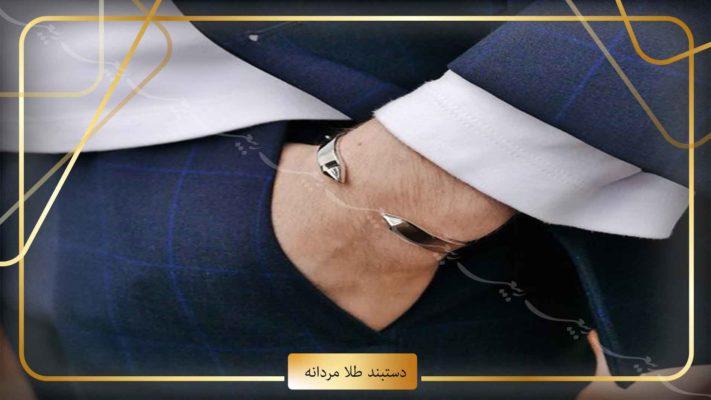 خرید دستبند طلا مردانه