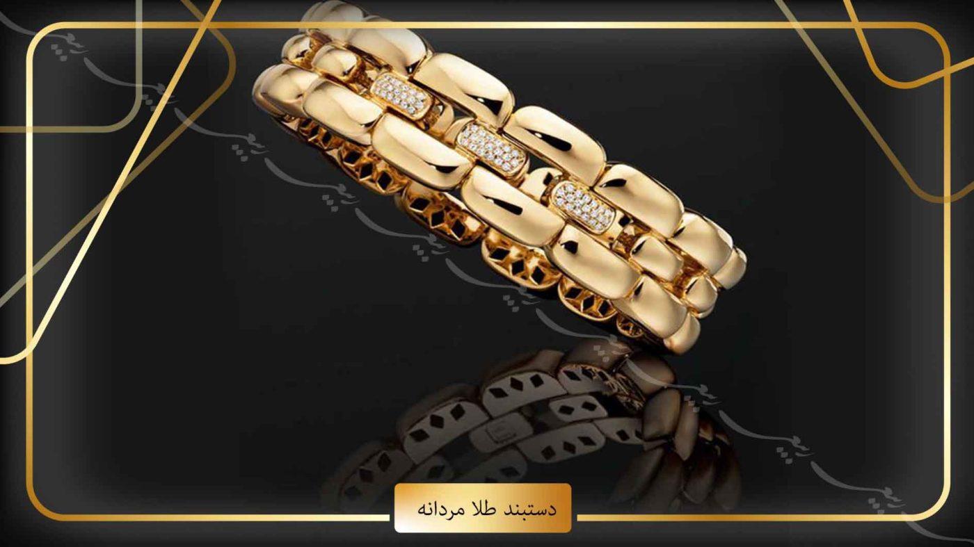 دستبند طلا مردانه