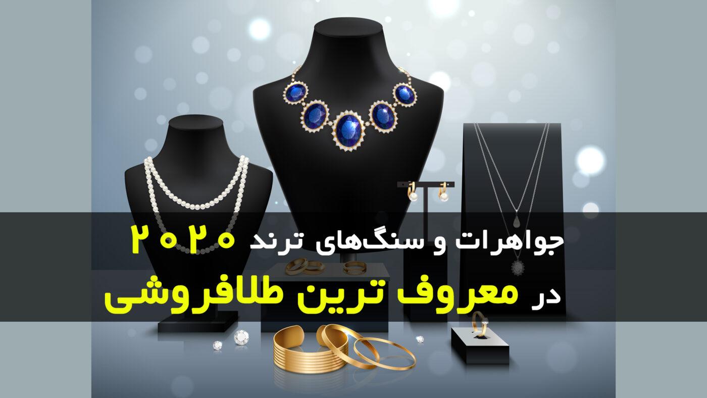 جواهرات و سنگهای ترند ۲۰۲۰ در معروف ترین طلافروشی