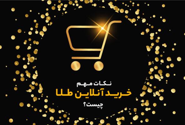 نکات مهم خرید آنلاین طلا چیست؟