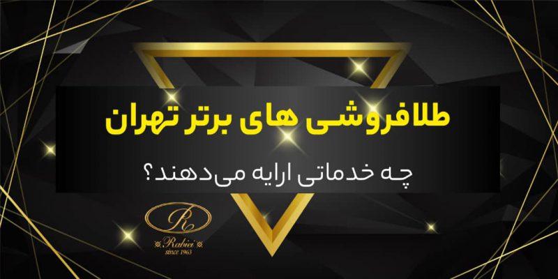 طلافروشی های برتر تهران چه خدماتی ارایه میدهند؟
