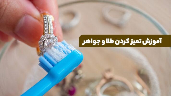 آموزش تمیز کردن طلا و جواهر, blog, blog-2, آموزش تمیز کردن طلا و جواهر