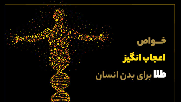 خواص اعجاب انگیز طلا برای بدن انسان, blog, beauty-and-healthy, خواص اعجاب انگیز طلا برای بدن انسان