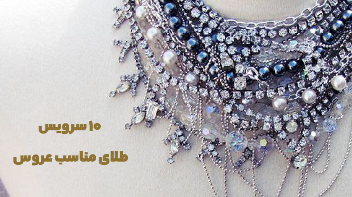 10 سرویس طلای مناسب عروس, blog, beauty-and-mod, 10 سرویس طلای مناسب عروس