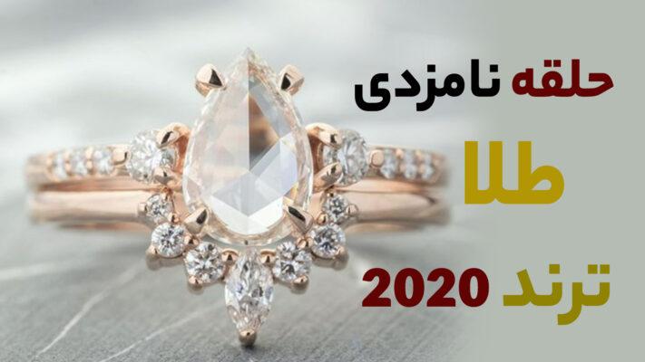 حلقه نامزدی طلا ترند 2020 چگونه است؟