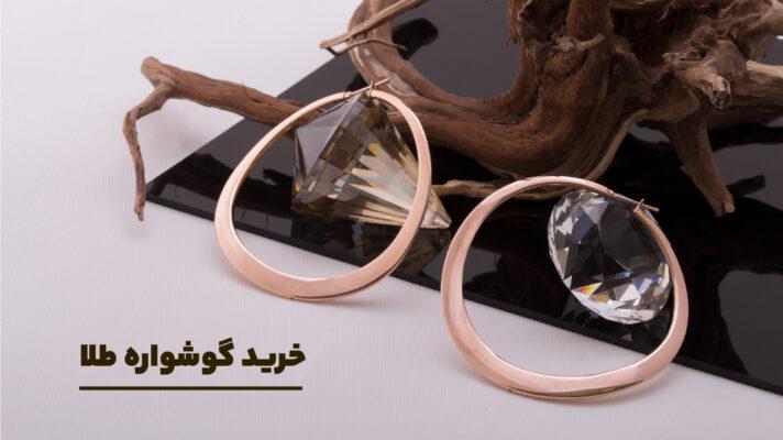 خرید گوشواره طلا, blog, beauty-and-mod, blog-2, خرید گوشواره طلا