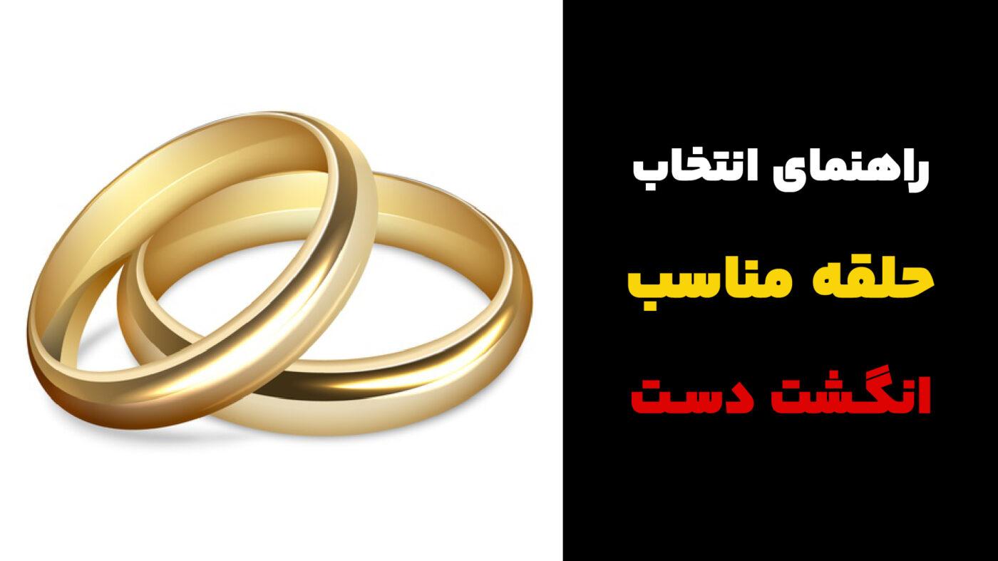 چگونه یک حلقه مناسب انتخاب کنیم؟, news, چگونه یک حلقه مناسب انتخاب کنیم؟